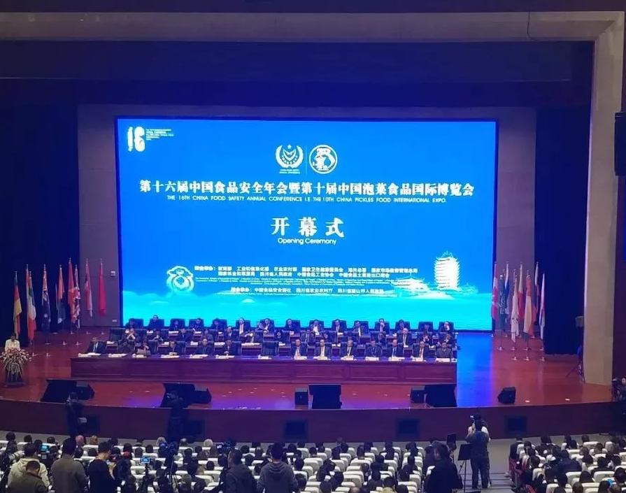 仙普爱瑞受邀参加中国第十六届食品安全年会