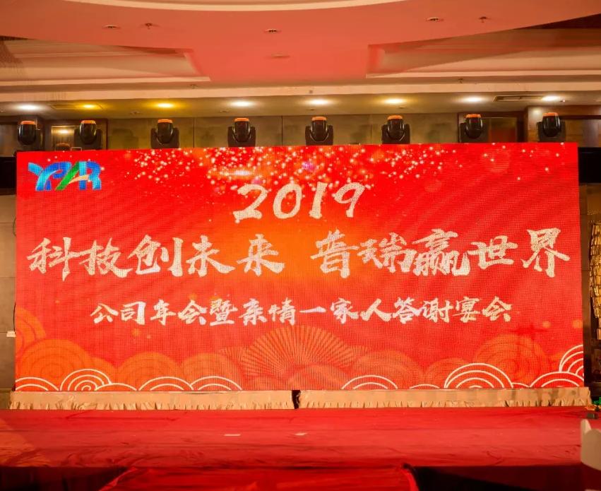 筑梦前行丨仙普爱瑞2019年会盛典圆满成功